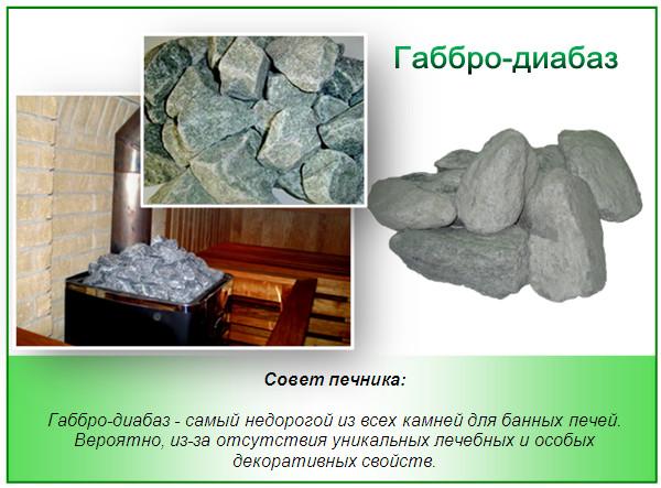 Габбро-диабаз – самый доступный камень для бани.