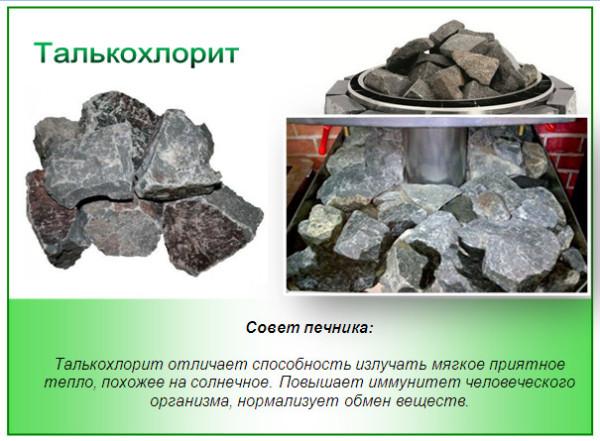 На фото показаны образцы талькохлорита.
