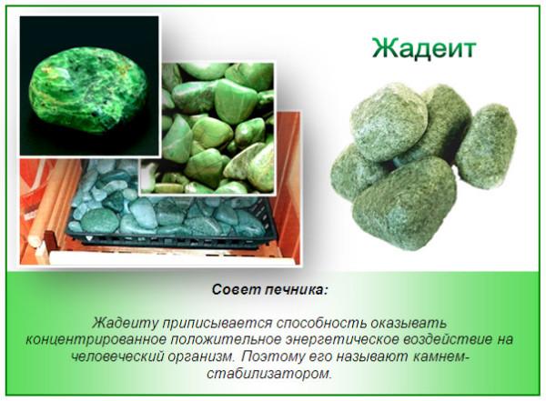 На фото показаны образцы жадеита.