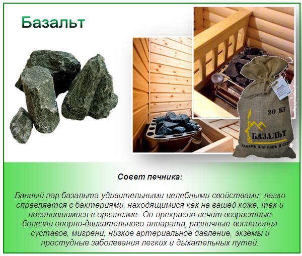 На фото представлены образцы базальта.