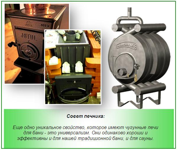 На фото различные конструкции чугунных печей
