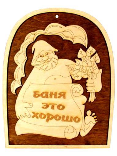 Панно для парных нередко содержат различные надписи, чаще всего шуточные.