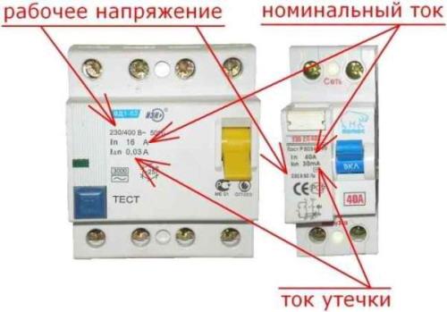 Устройство защитного отключения и их параметры