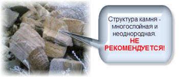 Порода с включением различных элементов или состоящая из нескольких слоев совершенно не подходит для использования в бане или сауне