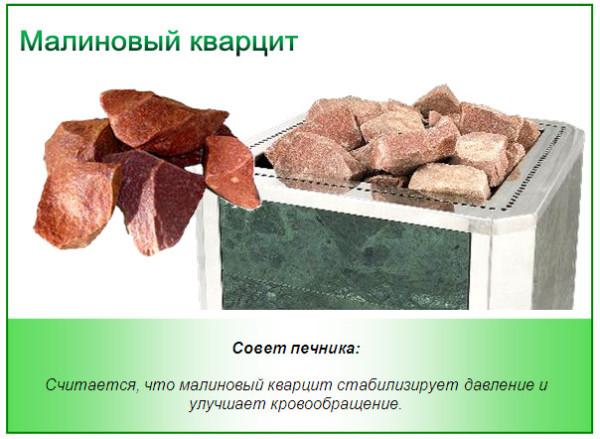 Порой лечебные свойства некоторых камней вызваны не их качествами, а регулярным посещением бани