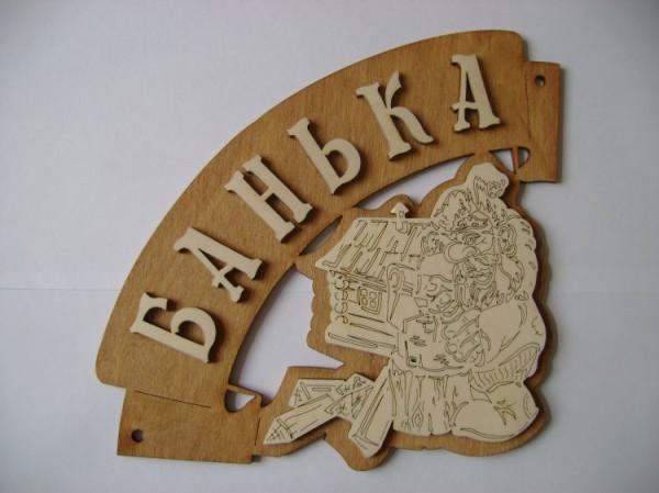 Работа, совмещающая резьбу и нанесение рисунка. Также на фото видно, что буквы и основной рисунок приклеены на фанерную основу.
