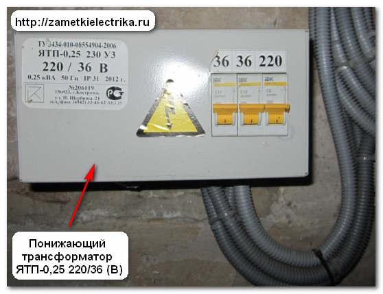 Специальный понижающий трансформатор для организации освещения в сауне