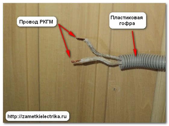Специальный термостойкий провод в пластиковой гофре
