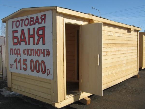 Мобильная баня из бытовки своими руками